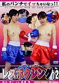 レズボクシング No.02