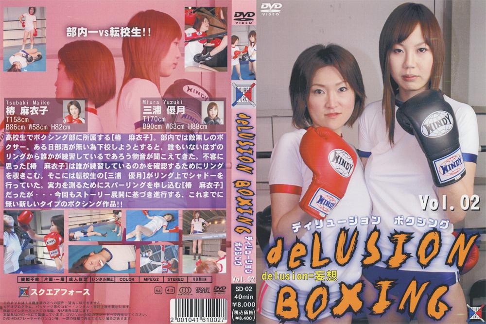 ディリュージョン ボクシング Vol02