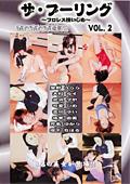 ザ・ブーリング ~プロレス技いじめ~ VOL.2