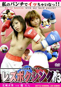 レズボクシング No.03