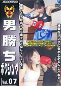 男勝ちボクシング Vol.07