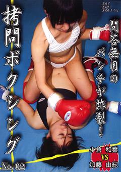 拷問ボクシング02