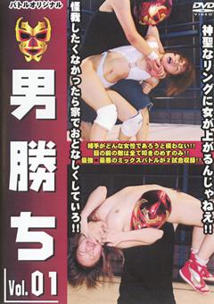 男勝ち Vol.01