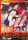 燃えろ!!女子プロレス!! Vol.01