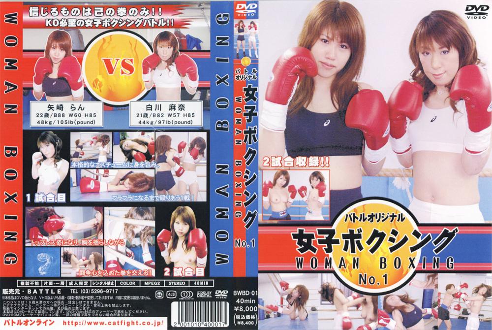 女子ボクシング No1