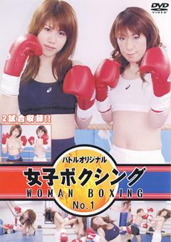 女子ボクシング No.1