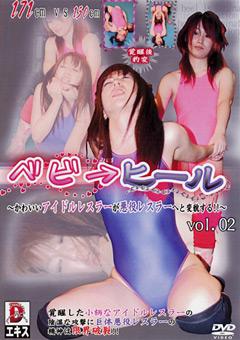 ベビ→ヒール vol.02