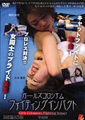 ガールズコロシアム ファイティングインパクト Vol.04