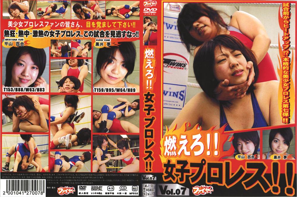 燃えろ!!女子プロレス!! Vol07
