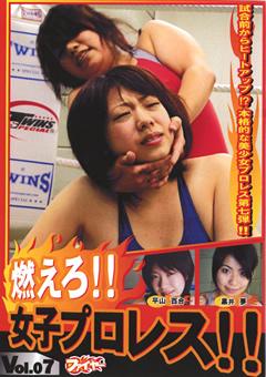 燃えろ!!女子プロレス!! Vol.07