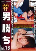男勝ち Vol.16