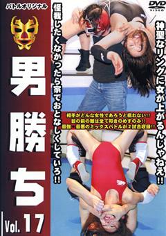 男勝ち Vol.17