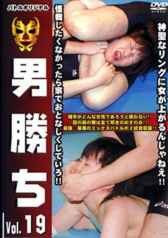 男勝ち Vol.19