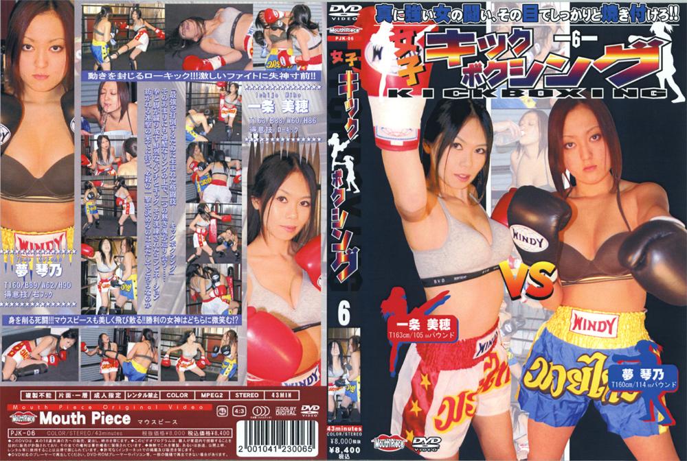 女子キックボクシング6