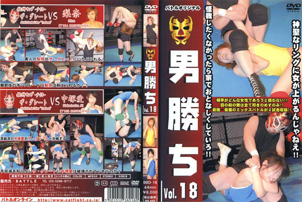 男勝ち Vol18