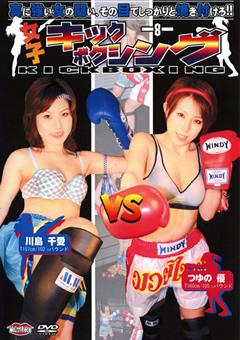 女子キックボクシング8