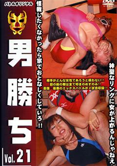 男勝ち Vol.21