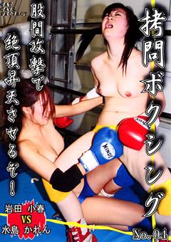 拷問ボクシング04