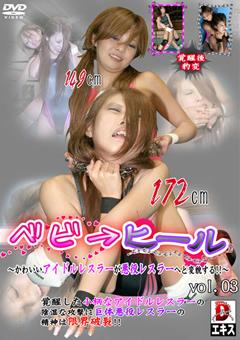 ベビ→ヒール vol.03