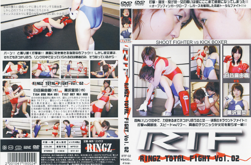 RINGZ TOTAL FIGHT Vol02