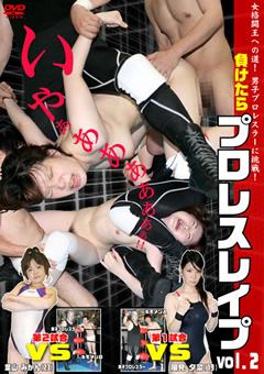 女格闘王への道!男子プロレスラーに挑戦!負けたらプロレスレイプ vol.2