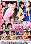 プロレズリング Vol.09