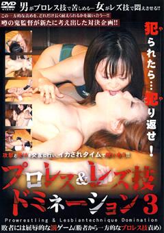 プロレス&レズ技ドミネーション3