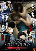 ガールズコロシアム ファイティングインパクト Vol.08