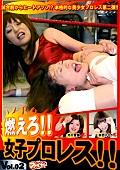 燃えろ!!女子プロレス!! Vol.02