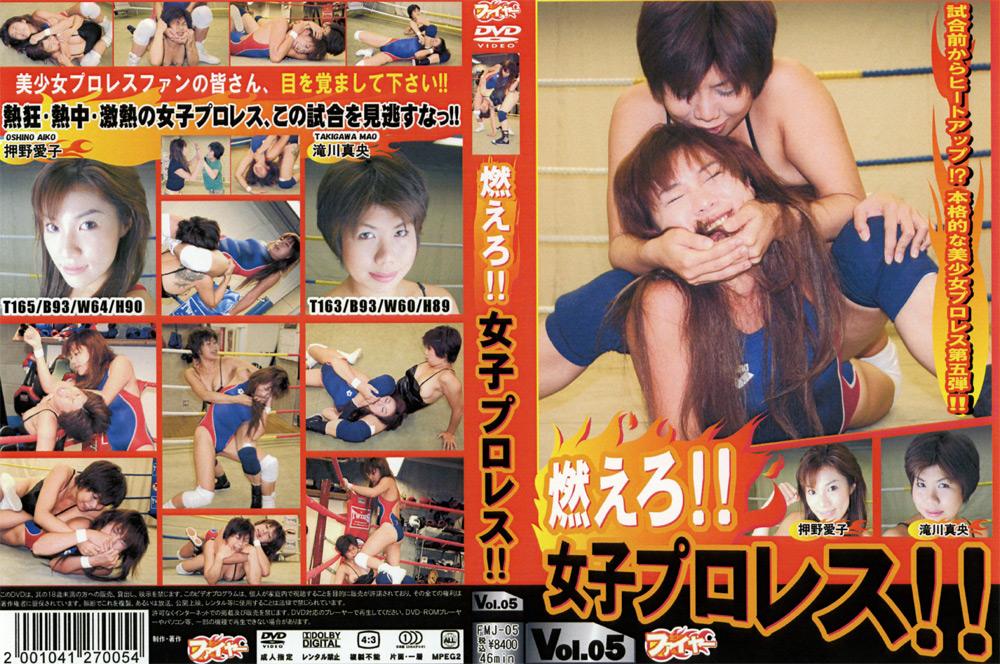 燃えろ!!女子プロレス!! Vol05