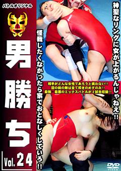 男勝ち Vol.24