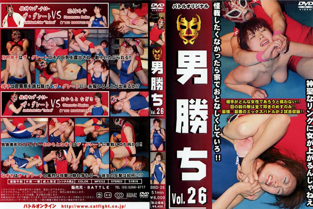 男勝ち Vol26