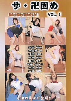 ザ・卍固め VOL.1
