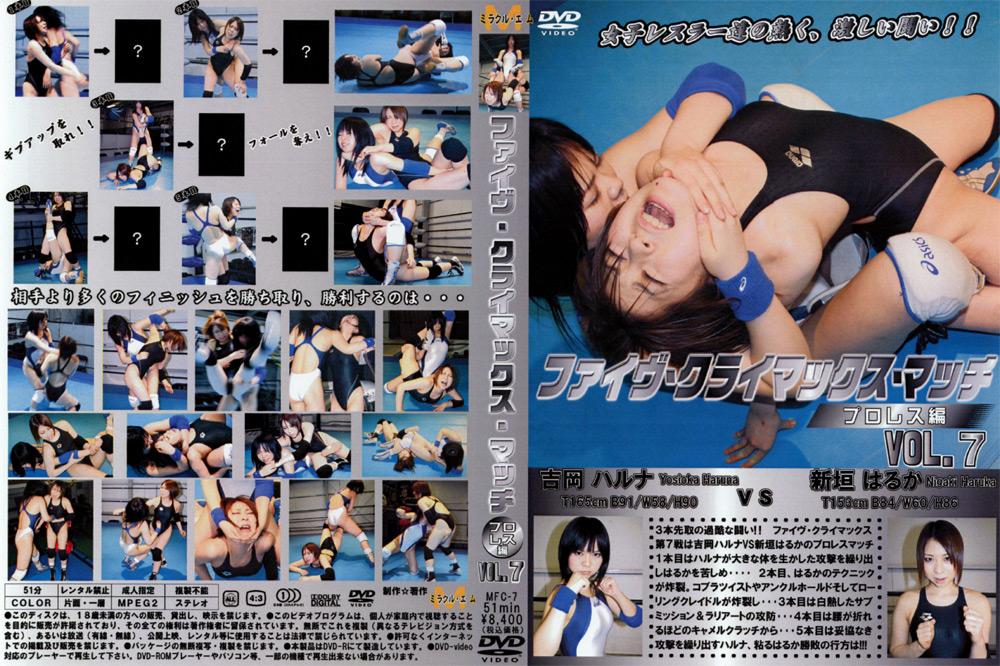 ファイヴ・クライマックス・マッチ プロレス編 VOL7