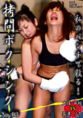 拷問ボクシング03