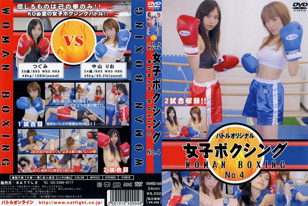 女子ボクシング No4