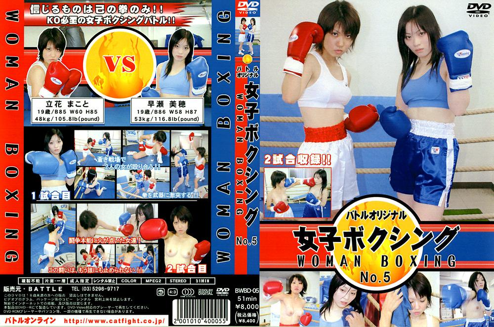 女子ボクシング No5