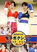 女子ボクシング No.9