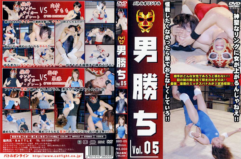 男勝ち Vol05