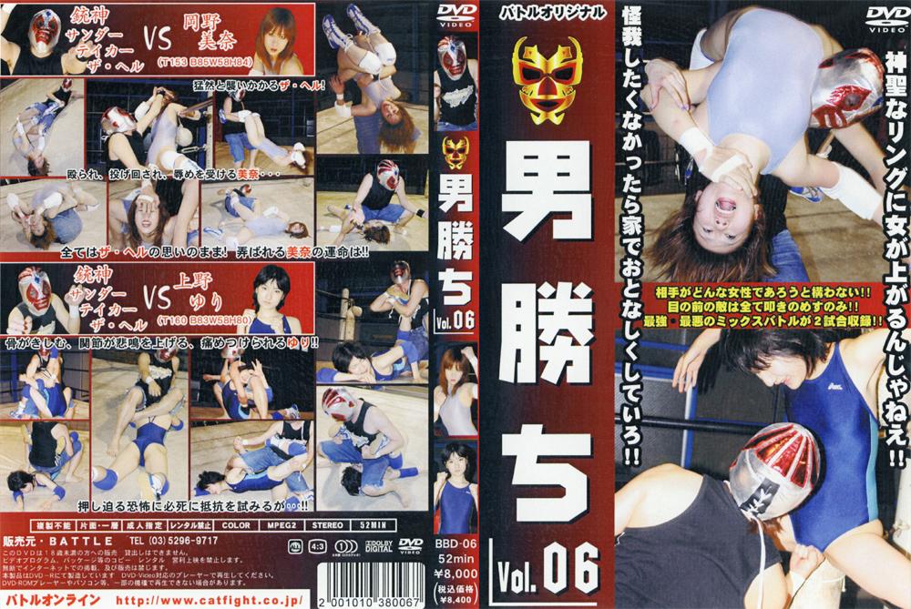 男勝ち Vol06