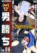 男勝ち Vol.06