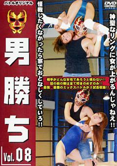 男勝ち Vol.08