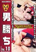 男勝ち Vol.10