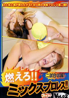 燃えろ!!ミックスプロレス!! Vol.02