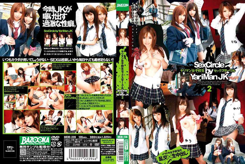 ヤリマン女子校生セックスサークル2
