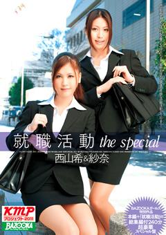 【紗奈 就職活動】就職活動-TエッチE-SPECIAL-紗奈&西山希-女優