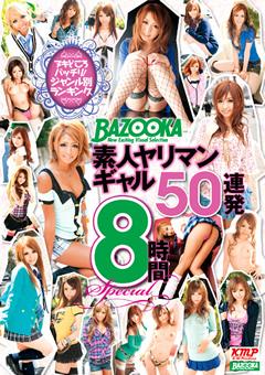 BAZOOKA 素人ヤリマンギャル 50連発 8時間Special