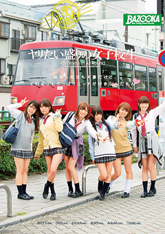 【葉月可恋動画】ヤリたい盛りのJK-女子校生