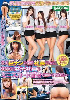 【強制ミニスカート動画】新作強制的に女子社員にミニスカート着用で働かせてみたら…-企画