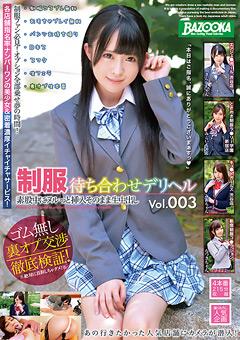 制服待ち合わせデリヘル Vol.003